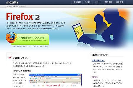 Firefox2.0.0.1ダウンロード