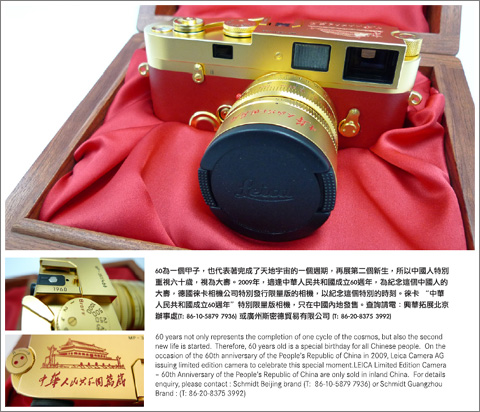 China60thCamera by Leica